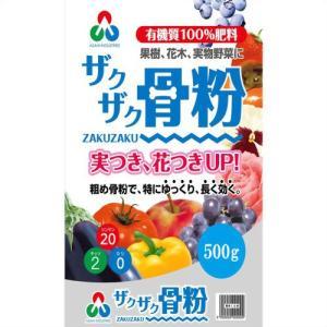 朝日工業 ザクザク骨粉 500g | 肥料 活力剤|greentime