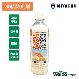 凍結防止剤 融雪剤 凍結してもササっと安心  500g みやちゅう|greentime