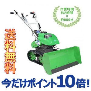 オーレック 自走除雪機 ハーブグレーダー HGW80(代引不可)(メーカー直送)|greentime
