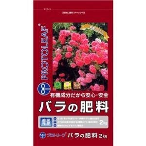 プロトリーフ バラの肥料 2KG | 培養土|greentime