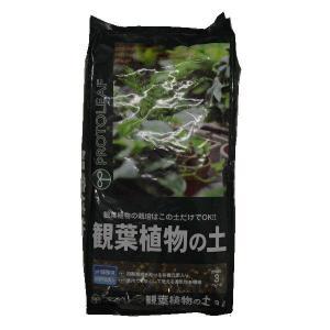プロトリーフ 観葉植物の土 3L | 培養土|greentime