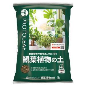プロトリーフ 観葉植物の土 14L | 培養土|greentime