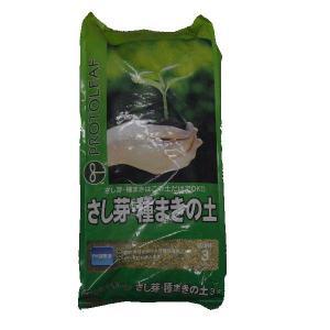 プロトリーフ さし芽・種まきの土 3L | 培養土|greentime