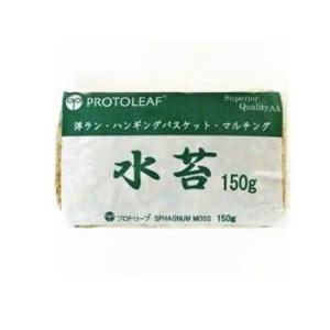 プロトリーフ 水苔 150g | 培養土 用土 山苔|greentime