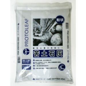 プロトリーフ 粉状苦土石灰 5kg   培養土 単一用土 greentime