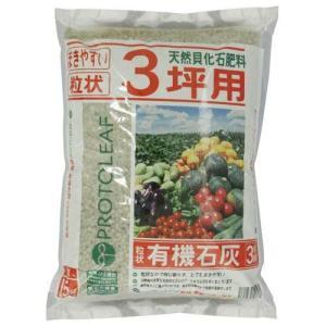 プロトリーフ 粒の有機石灰 1.5kg | 培養土 土壌改良材 リサイクル材|greentime