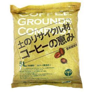 プロトリーフ 土のリサイクル材 コーヒーの恵み 5L | 培養土 土壌改良材|greentime