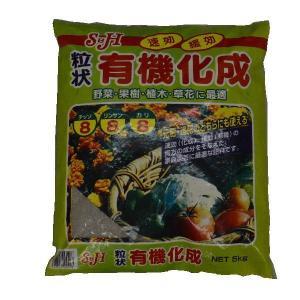 サンアンドホープ 粒状有機化成 8-8-8 5KG | 活力剤 有機肥料|greentime