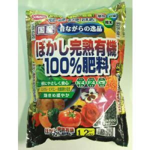 サンアンドホープ ぼかし完熟有機100%肥料 1.2kg | 活力剤 有機肥料|greentime