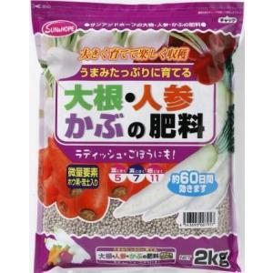 サンアンドホープ 大根・人参・かぶの肥料 2kg | 活力剤 専用肥料|greentime