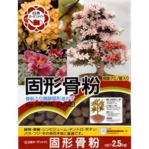 日清 固形骨粉 2.5KG | 肥料 活力剤|greentime
