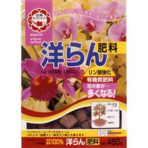 日清 洋らんの肥料 450g | 専用肥料 活力剤|greentime