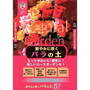 日清 鮮やかに咲くバラの土 5L | 用土 培養土|greentime