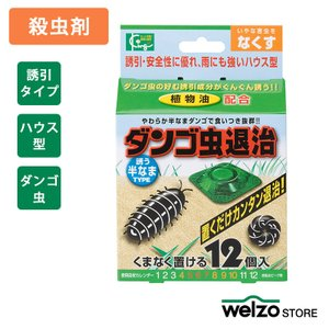 ダンゴムシ 殺虫剤 ダンゴ虫退治半なま 2.5G×12 キング園芸