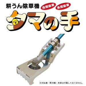耕うん除草機 タマの手 TT-001 美善 平城商事|greentime