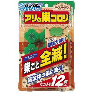 アリ 殺虫剤 ハイパーアリの巣コロリ 1.0g×12個入り アース製薬 greentime