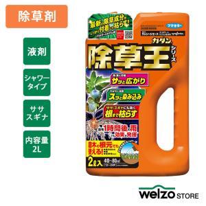 除草剤 ザッソージエース 2L フマキラー|greentime