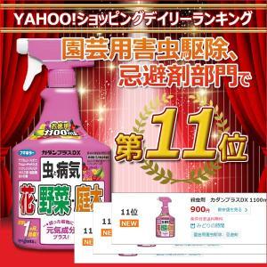殺虫剤 カダンプラスDX 1100ml フマキラー|greentime