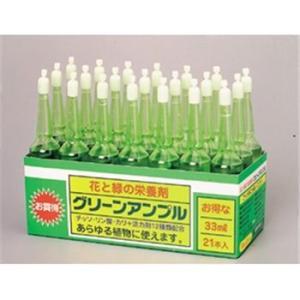 レインボー薬品 グリーンアンプル 33ml×10 | 肥料 活力剤 アンプル剤|greentime