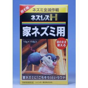 ネズミ 殺鼠剤 駆除 ネズレスH 家ネズミ用 10g×15 レインボー薬品|greentime