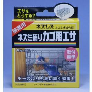 ネズミ 殺鼠剤 駆除 ネズレス ネズミ捕りカゴ用エサ レインボー薬品|greentime