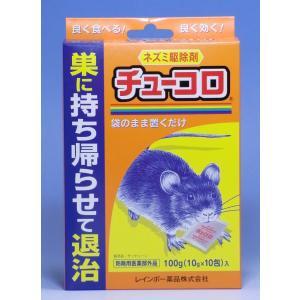 ネズミ 殺鼠剤 駆除 チューコロ 10g×10包 レインボー薬品|greentime
