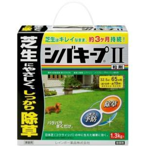 除草剤 シバキープ2 粒剤 超徳用 1.3kg レインボー薬品|greentime