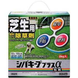 除草剤 芝生用除草剤 シバキープ プラスα 粒剤 2kg レインボー薬品|greentime
