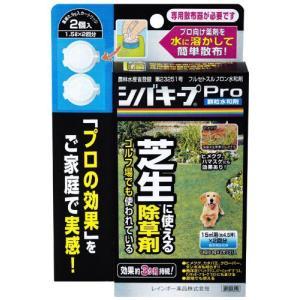 除草剤 シバキープPro 顆粒水和剤 1.8g レインボー|greentime