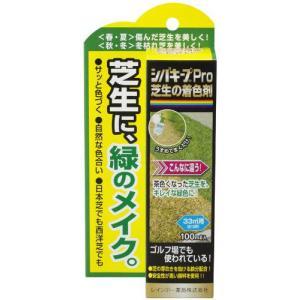 芝生の着色剤 シバキープPro  100ml レインボー|greentime