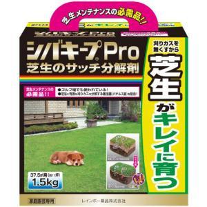 芝生のサッチ分解剤 シバキープPro  1.5kg レインボー|greentime