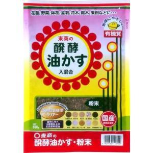 東商 醗酵油かす 粉末 2kg | 肥料 活力剤 油粕|greentime