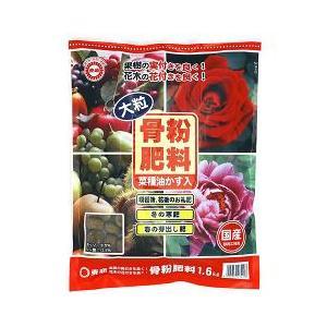 東商 骨粉肥料 大粒 1.6kg | 活力剤|greentime