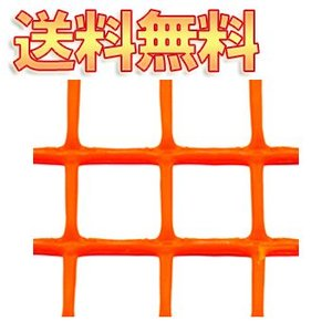 タキロン トリカルネット H09 オレンジ 幅1000mm×長さ10m 79900009| 育苗用品 栽培用品|greentime