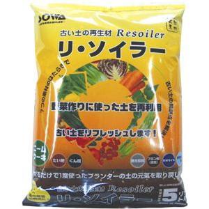 創和リサイクル リ・ソイラー 5L | 培養土 土壌改良材 リサイクル材|greentime