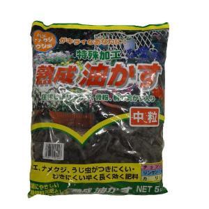 サンアンドホープ 熟成固型アブラカス 5kg 5KG | 肥料 活力剤 油粕|greentime