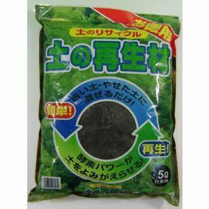 サンアンドホープ 土の再生材 5L | 培養土 土壌改良材 リサイクル材|greentime