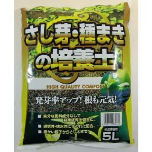 サンアンドホープ さし芽の培養土 5L   単一用土 greentime