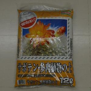 トチミグリーン トチミ サボテン多肉植物の土 12L | 培養土|greentime