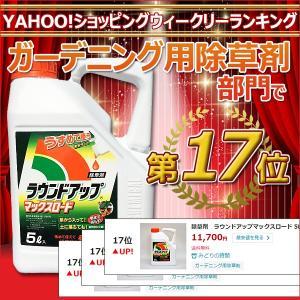 除草剤 ラウンドアップマックスロード 5L 日産化学の関連商品4