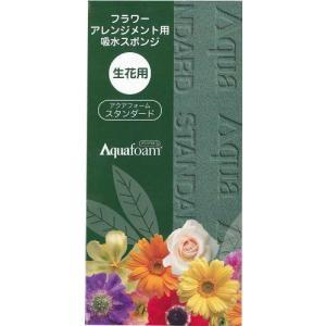 松村工芸 アクアフォーム スタンダード 化粧箱入 | 生花用品 生花資材|greentime