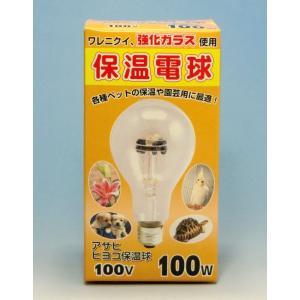 旭光電機 ひよこ保温球 100V 100W 屋内用 | 温室 ビニール温室|greentime