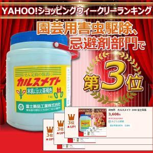 カルスメイト 富士薬品 1kg|greentime