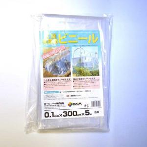 第一ビニール 家庭菜園用ビニール 0.1mm 300×5M | 農業用ビニール|greentime