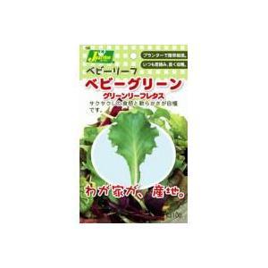 ベビーリーフタネベビーグリーン | 種子|greentime