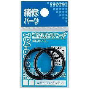 カクダイ 補修用Oリング 794-85-11R | 水道用品 水栓補修パーツ|greentime