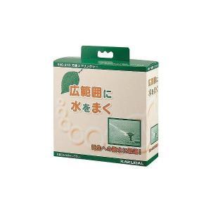 カクダイ 万能スプリンクラー 546-010 | 散水 水まき|greentime