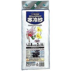クラーク 洋蘭寒冷紗 22% 白 1.8×2M | 被覆資材|greentime