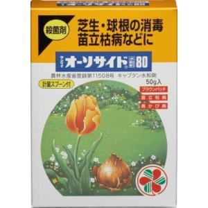 殺菌剤 サンケイ オーソサイド水和剤80 50g 住友化学園芸|greentime
