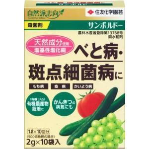 殺菌剤 サンボルドー 殺菌剤 2g×10袋 住友化学園芸|greentime
